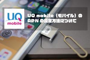 UQモバイル APNの設定方法