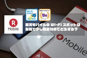 楽天モバイル WiFiスポット