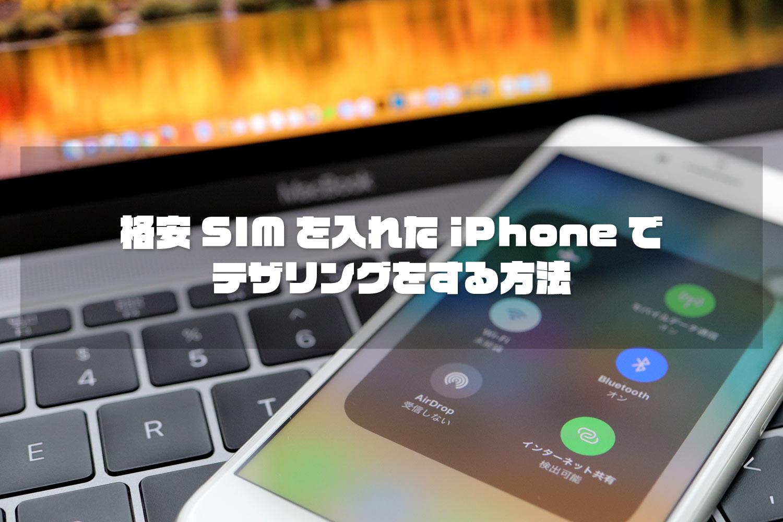 iPhoneでテザリングをする方法