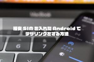 格安SIM Android テザリング