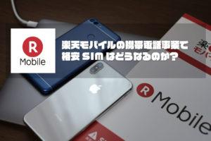 楽天モバイル 携帯事業参入