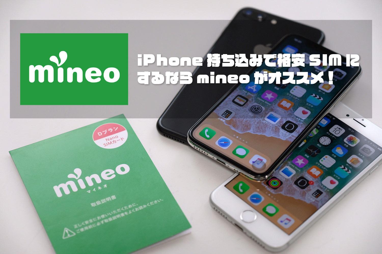 iPhoneで格安SIMならマイネオ