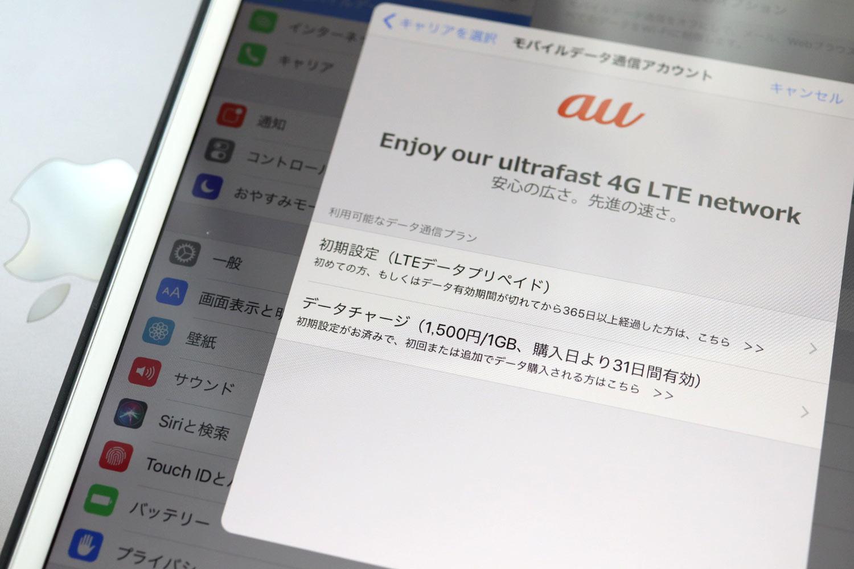 Apple SIM プリペイド
