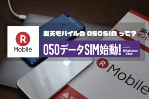 楽天モバイル 050SIM
