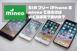 mineoとSIMフリーiPhoneの組み合わせ