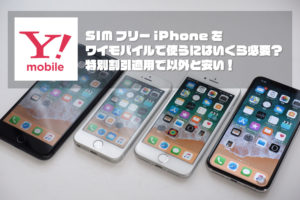ワイモバイルとSIMフリー版iPhone