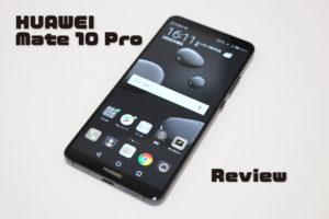 HUAWEI Mate 10 Pro レビュー