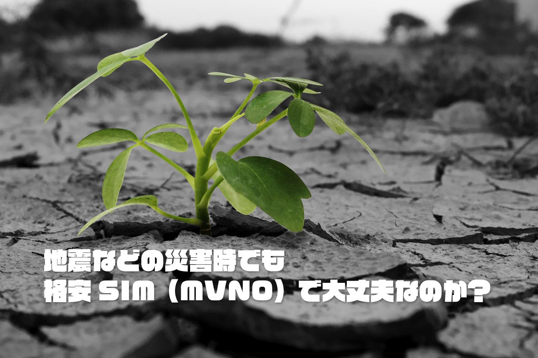 格安SIM 災害時