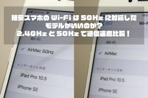 スマホのWi-Fiの規格の通信速度の違い