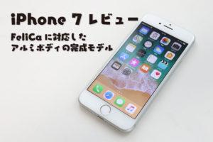 iPhone 7 レビュー