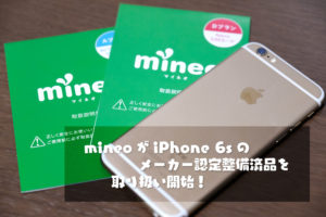 mineo iPhone 6s 販売