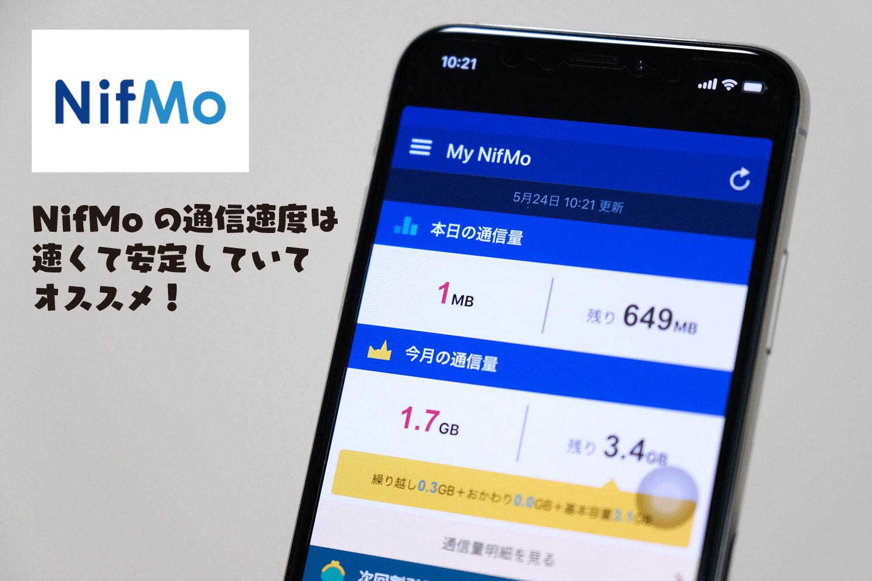 NifMo 通信速度