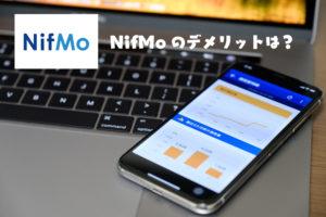 NifMo デメリット
