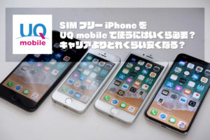 SIMフリーiPhoneとUQ mobile