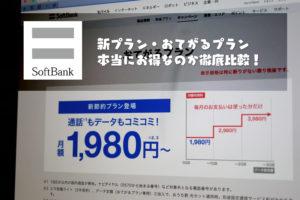 SoftBank おてがるプラン 本当にお得なのか徹底比較