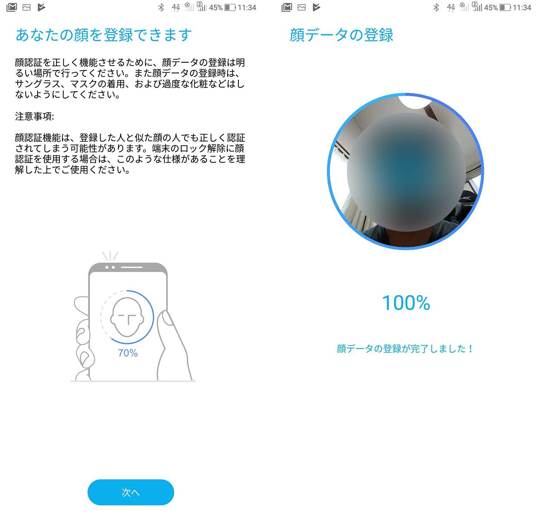Zenfone 5Q 顔認証機能