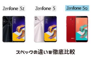 Zenfone 5z vs Zenfone 5 vs Zenfone 5q スペック比較