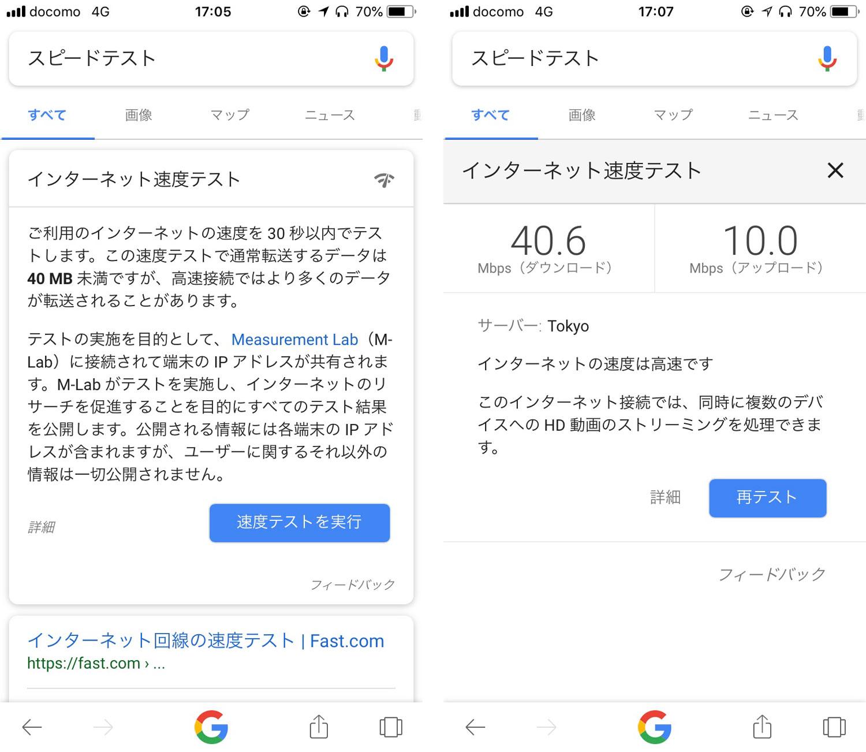 Google インターネット速度 計測