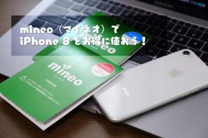 mineo iPhone 8 をお得に使おう