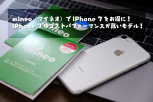 mineoでiPhone 7を使う