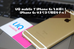 UQ mobileでiPhone 6s