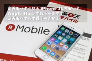 iPhone SE 楽天モバイルで買うべき?