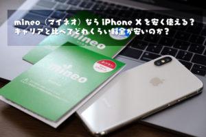 mineo(マイネオ)でiPhone Xを使うと安い