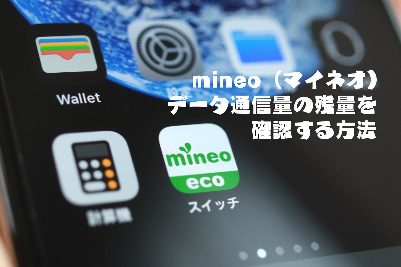 mineo データ通信量の残量を確認する方法