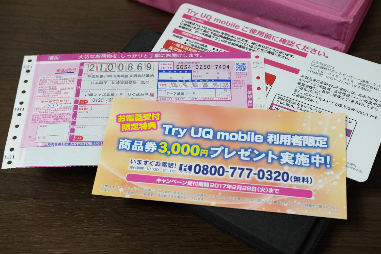 Try UQ mobile 返却