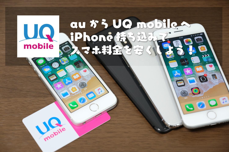 auからUQ mobileに