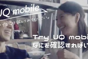 Try UQmobile でなにを確認する?