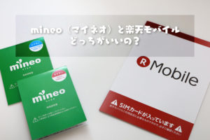 mineo(マイネオ)と楽天モバイル どっちがいい?