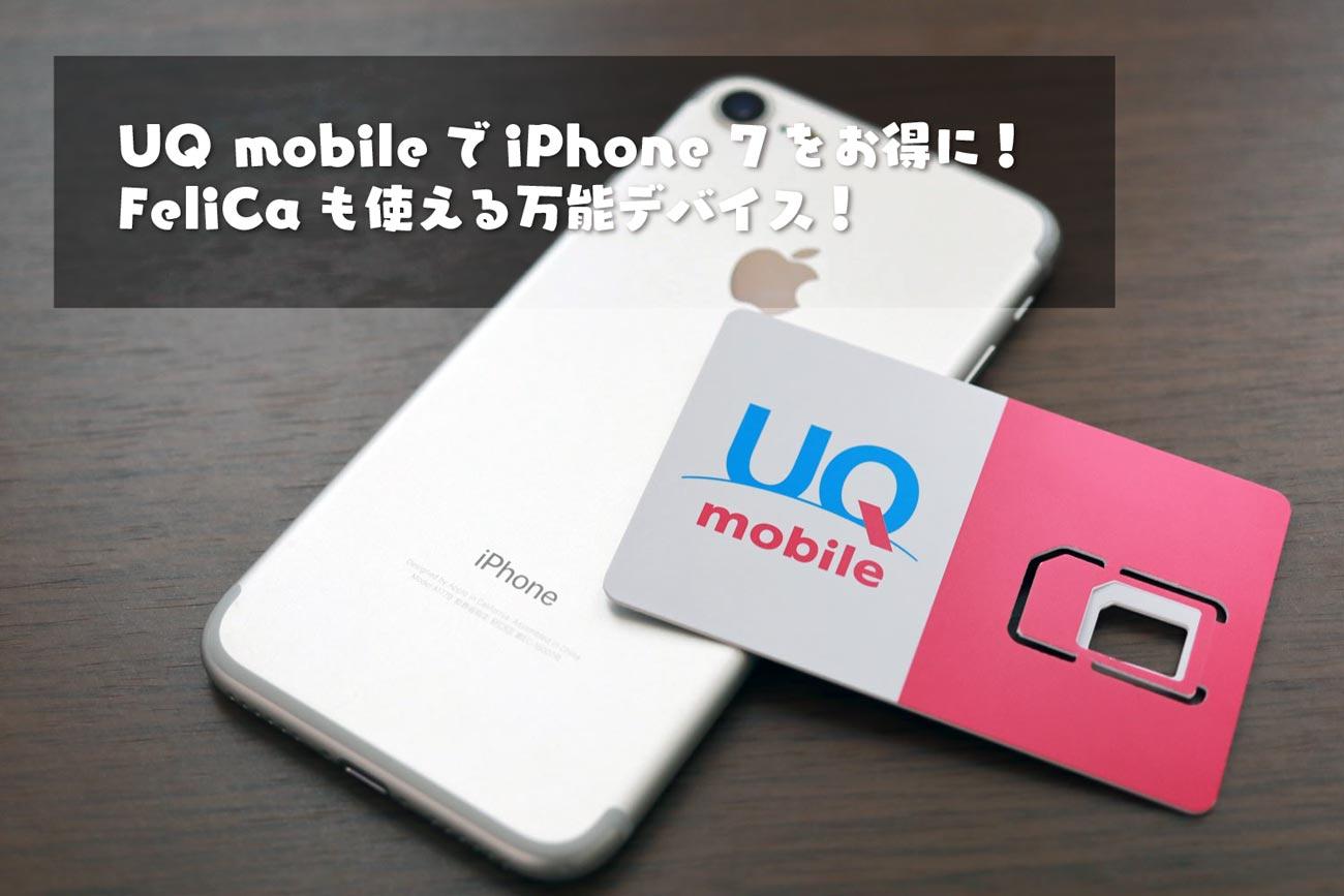 UQ mobile iPhone 7をお得に使う
