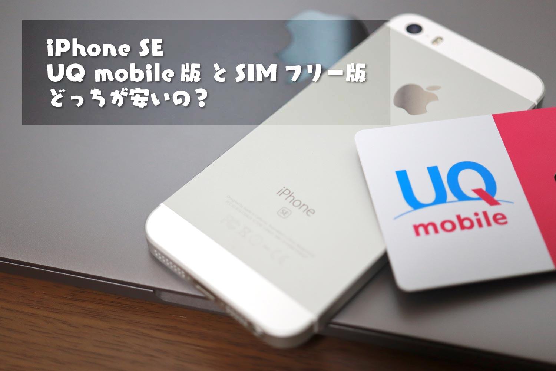 UQmobile版 SIMフリー版 iPhone SE どっちが安い