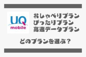 UQ mobile プランの選び方