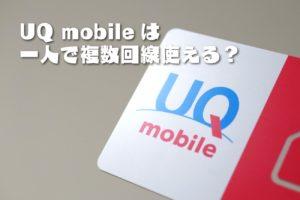 UQ mobile 一人で複数回線