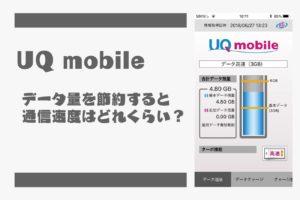 UQ mobile 節約モード