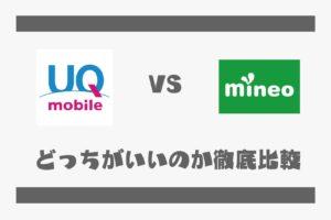UQ mobileとmineo どっちがいい?