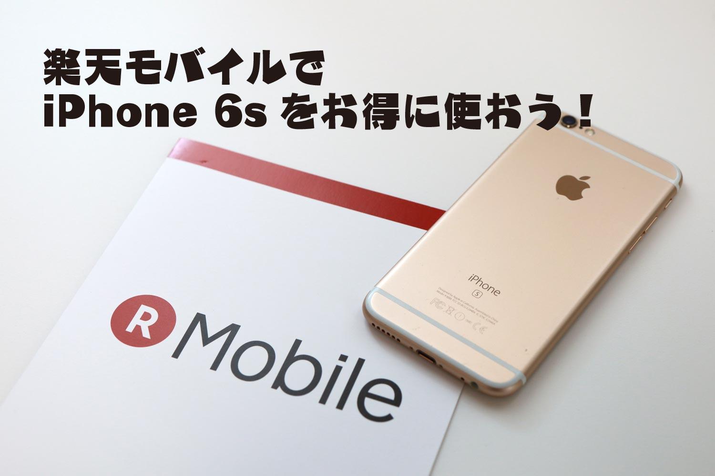 楽天モバイルでiPhone 6sを特に使おう