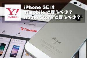 iPhone SEはワイモバイルで買うべき?