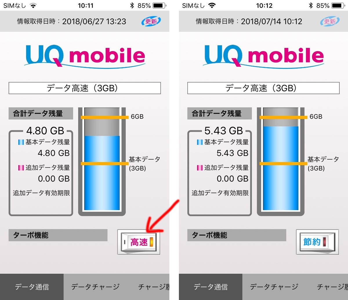 UQ mobile データ確認 アプリ