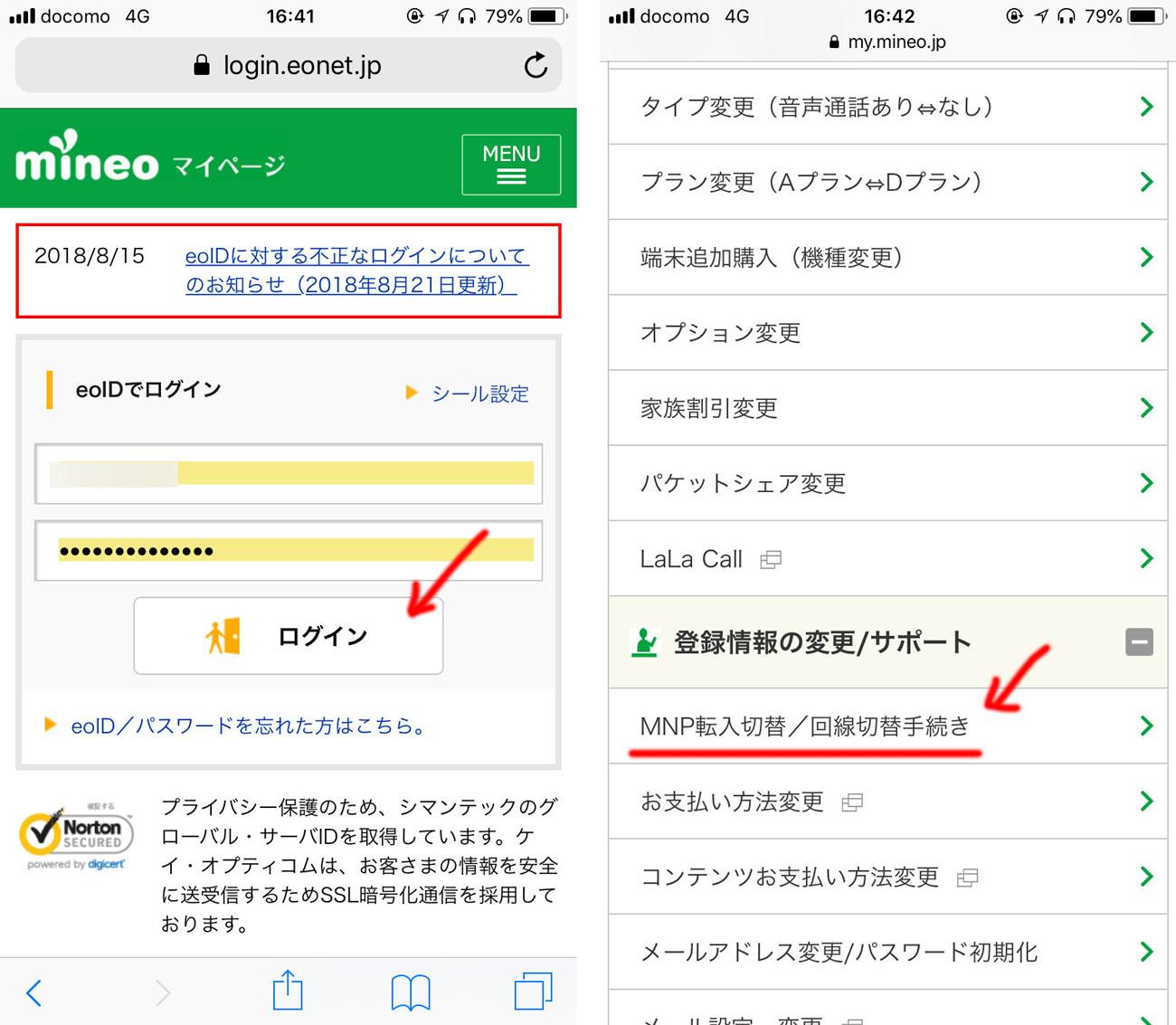 mineo(マイネオ)マイページ