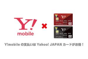 ワイモバイルの支払いはYahoo! JAPANカード