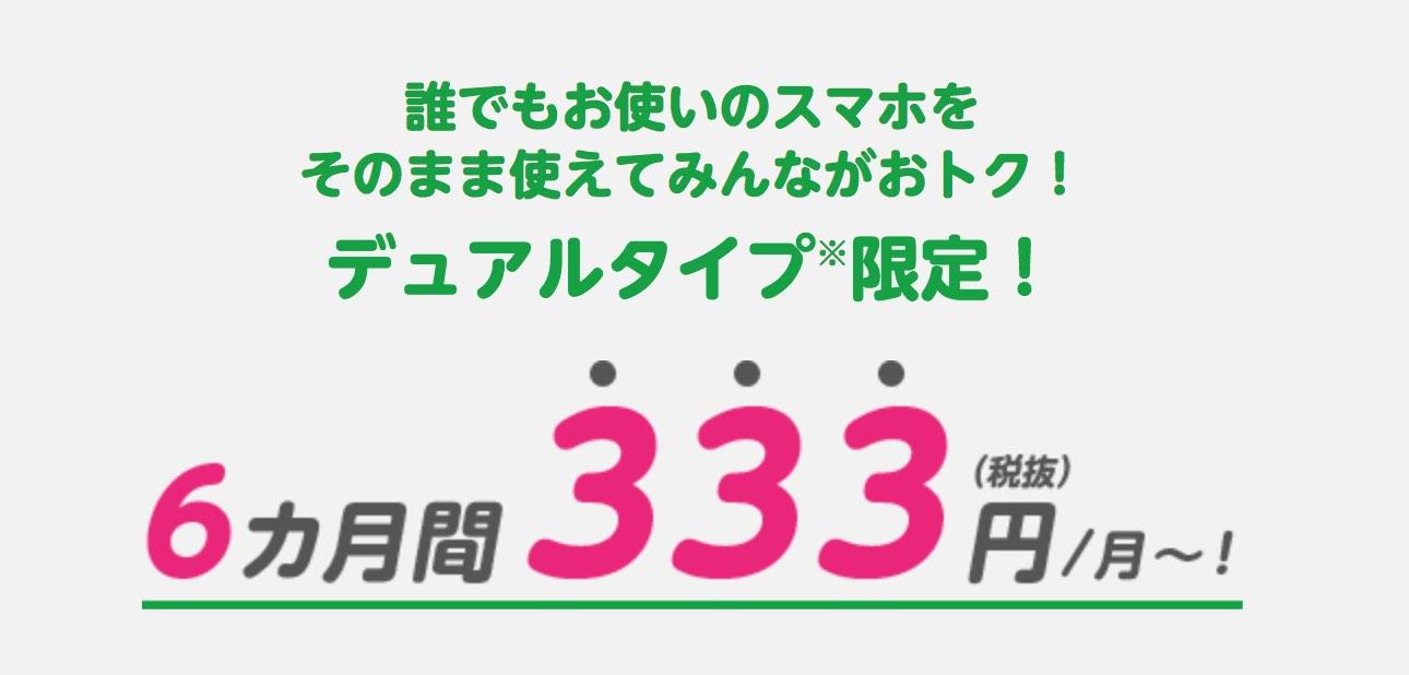 祝・トリプルキャリア!3つそろって333キャンペーン!