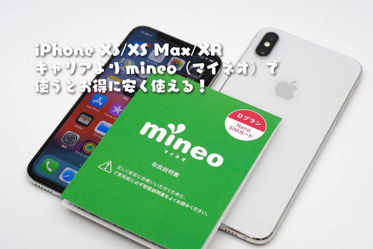 mineo(マイネオ)でiPhone XSを安く持とう