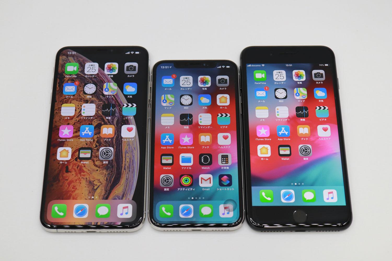 iPhone XS Max・iPhone X・iPhone 8 Plus
