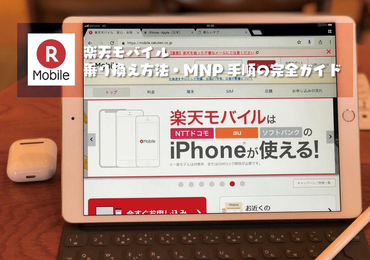 楽天モバイル 乗り換え方法・MNP手順の完全ガイド