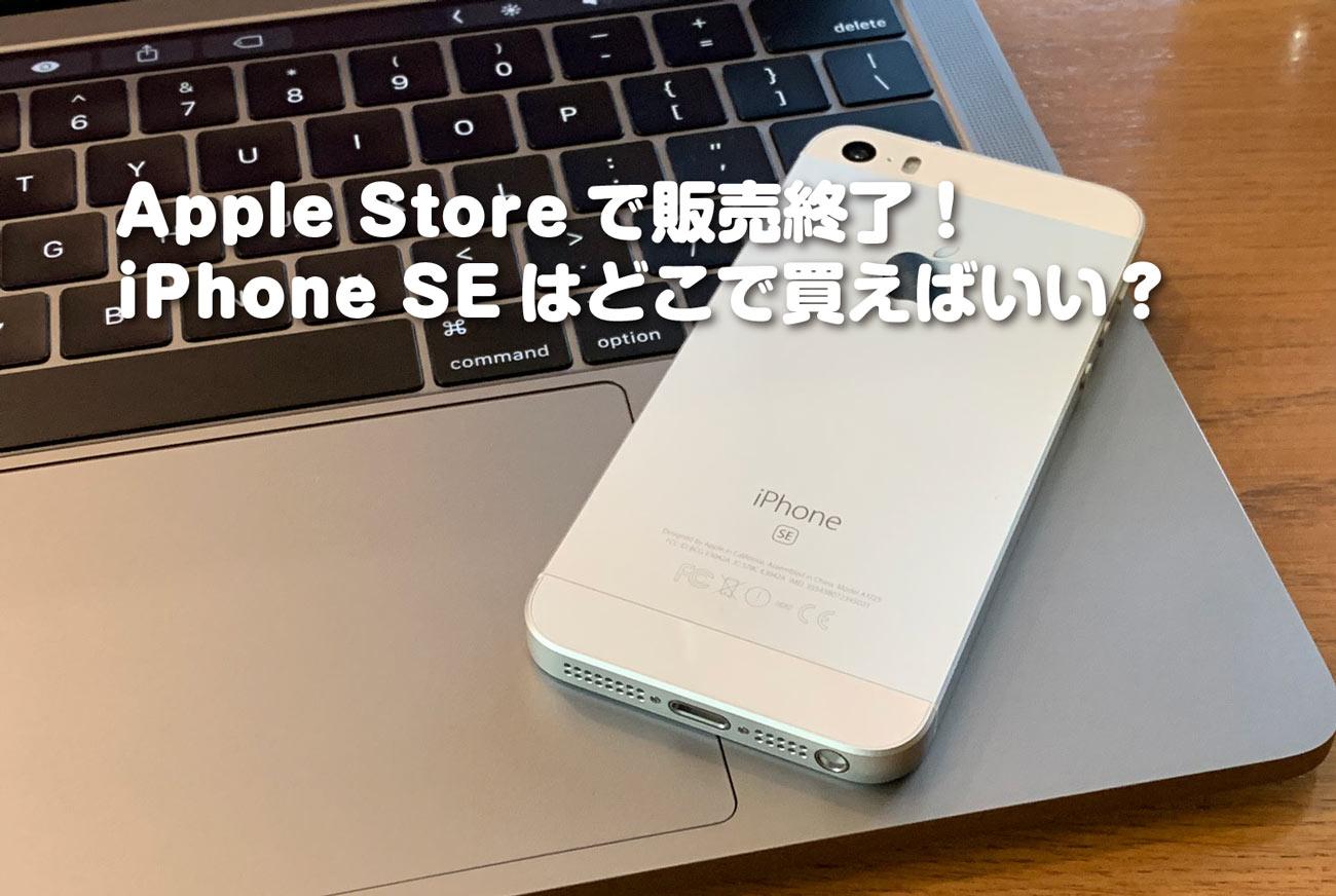 Apple Storeで販売終了したiPhone SE どこで買う?